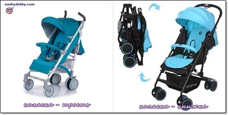 виды прогулочных колясок